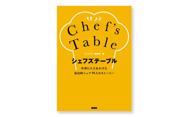 chefstable