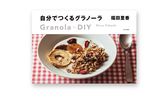Granola by DIY